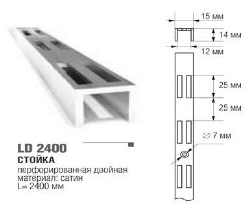 Стойка LIGHT LD 2400