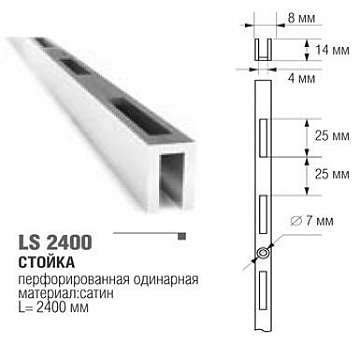 Стойка LIGHT LS 2400